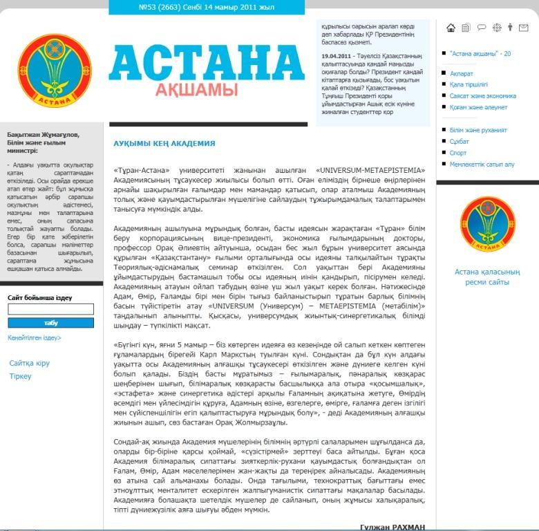 AstanaAkshamy 16-05-11