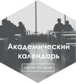 академ.календ
