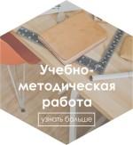 Уч.мет.рбт
