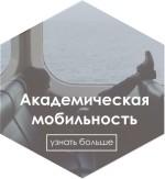 акад.моб