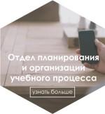 отд.план.и_орг