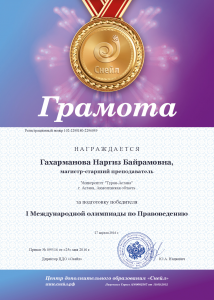 chapter_teacher_win_Gaharmanova_Nargiz_Bayramovna